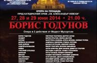 """""""Опера на площада"""", 2014 г."""